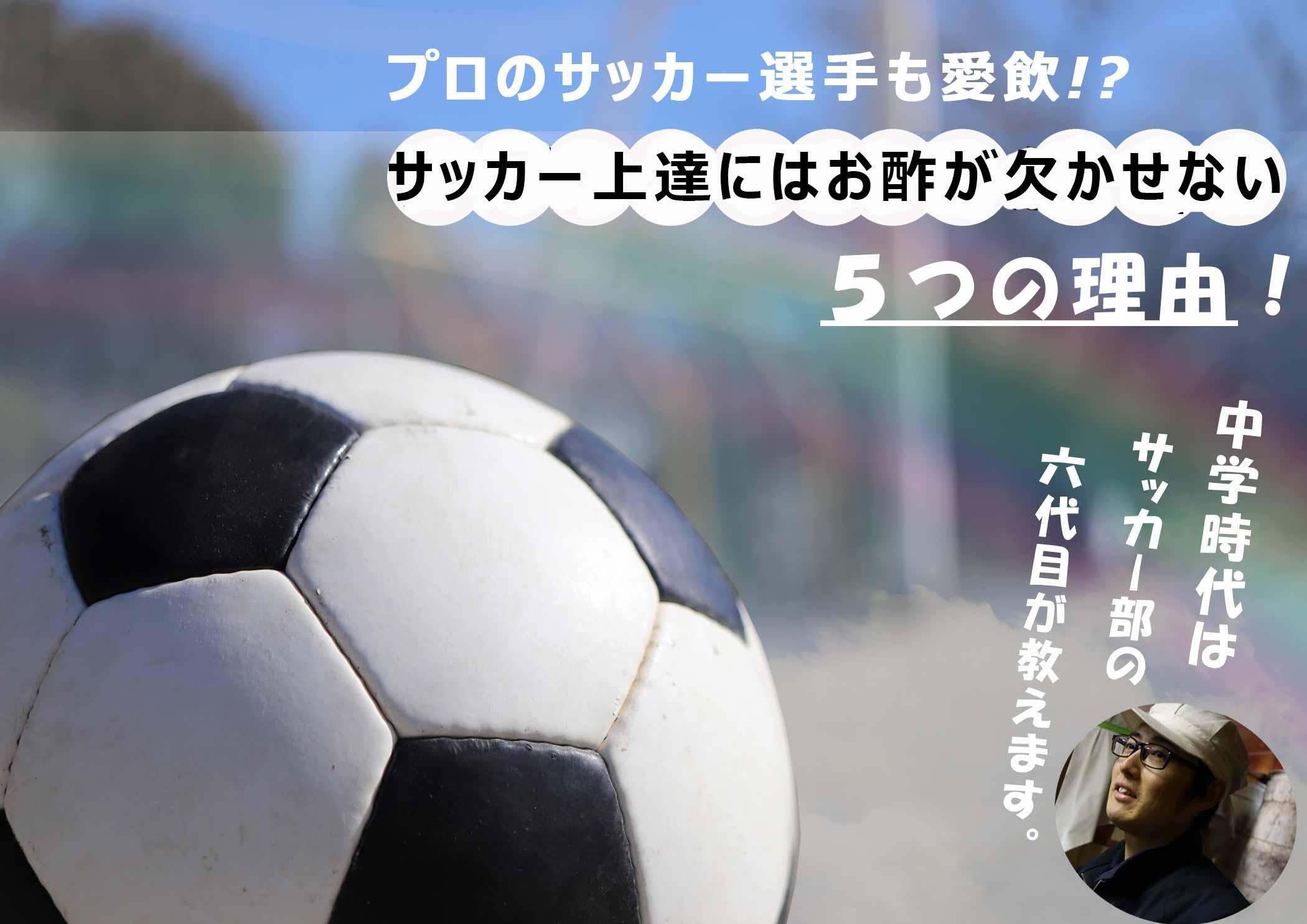 サッカー部お酢